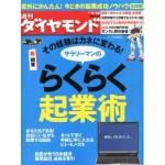 週刊 ダイヤモンド 2012年 5/12号